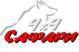 Сафари4x4 - аксессуары к внедорожной технике в Иркутске